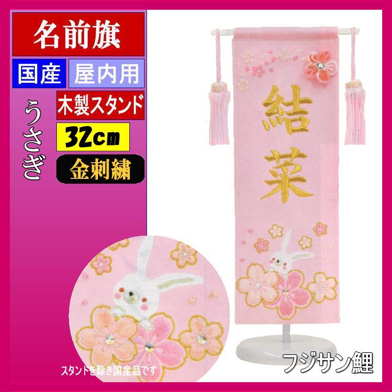 名前旗 フジサン 総刺繍名前旗 ミニ 兎 ピンク 金刺繍名前入れ代込み 140996141