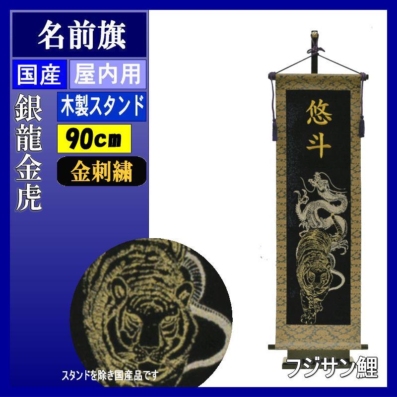 名前旗 フジサン E8DS 室内飾り 大 刺繍 銀龍金虎 金刺繍 名入れ代込み スタンドつき 140996144