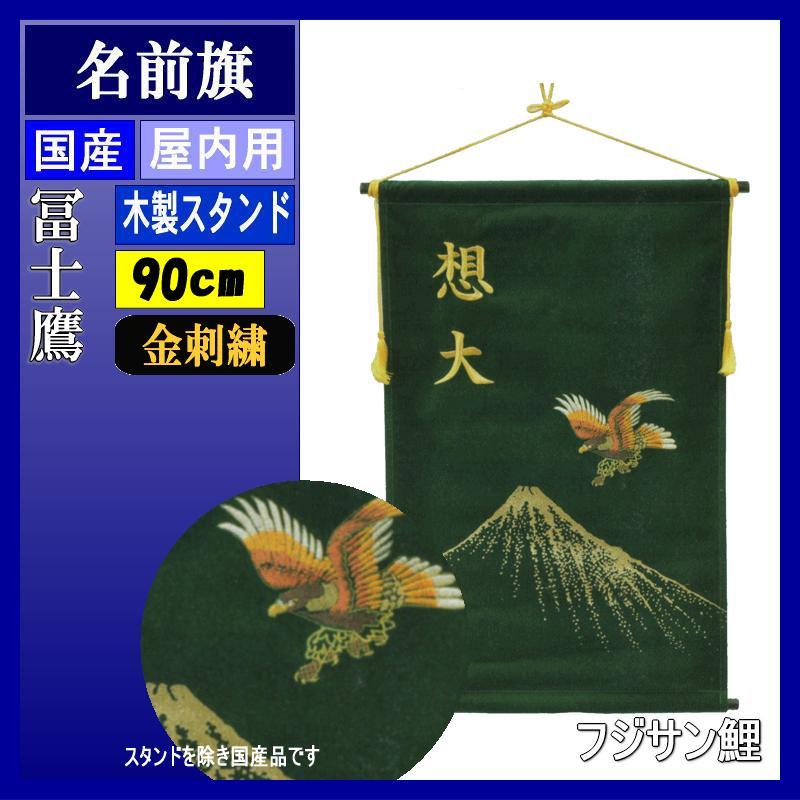 名前旗 フジサン 室内飾り タペストリー 冨士鷹 緑 金刺繍名前入れ代込み 飾り台別 140996147
