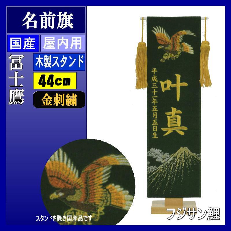 名前旗 フジサン E4FHG プレミアム刺繍名前旗 小 冨士鷹 緑 金刺繍 名入れ代込み スタンドつき 140996150