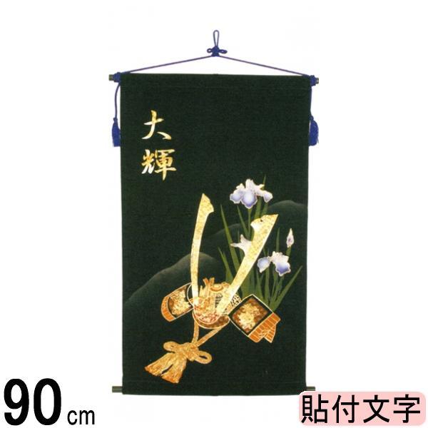 名前旗 フジサン 掛け軸 兜タペストリー ミンクソフ 金箔名前入れ代込み 飾り台別 140996005