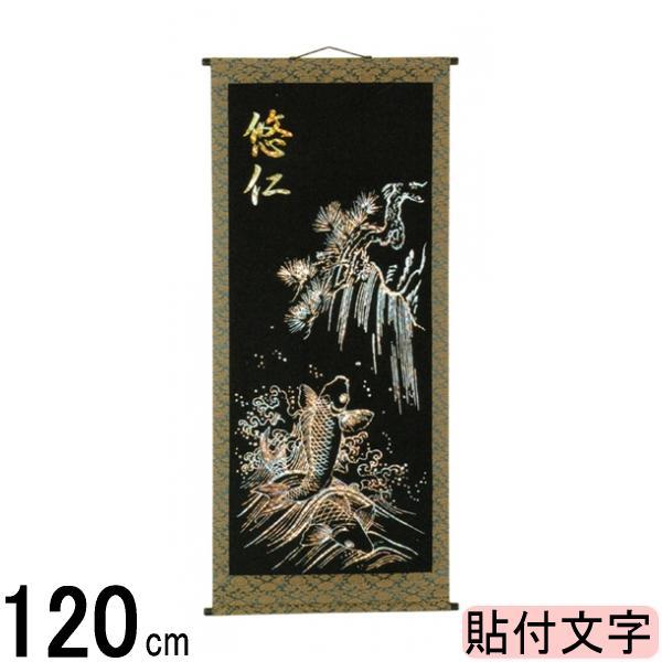 名前旗 フジサン 室内飾り 鯉の滝昇り ミンクソフト ホログラム箔名前入れ代込み 飾り台別 140996008