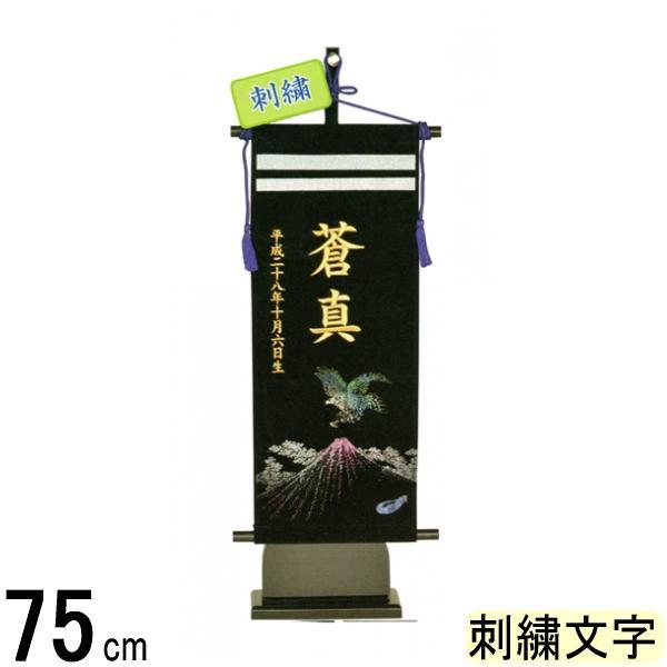 名前旗 フジサン 室内飾り 中 一富士二鷹三茄子 金刺繍名前生年月日入れ代込み 140996023