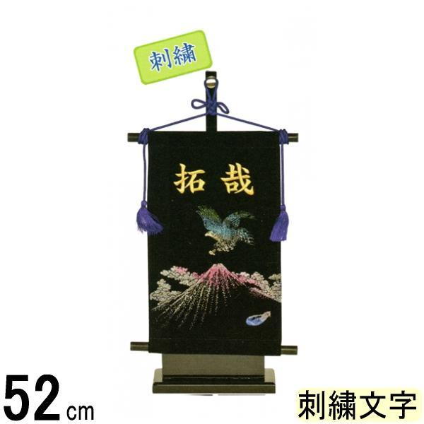 名前旗 フジサン 室内飾り 小 一富士二鷹三茄子 金刺繍名前入れ代込み 140996024