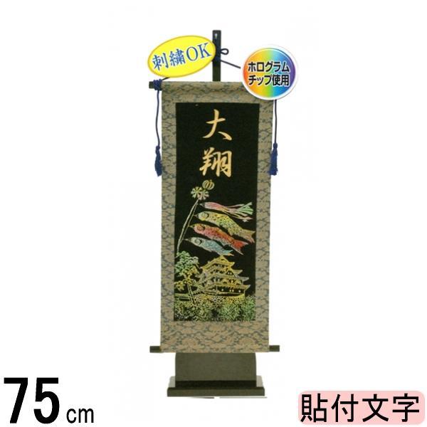 名前旗 フジサン 室内飾り 中 城&鯉飾り 金ホロ箔名前入れ代込み 140996025