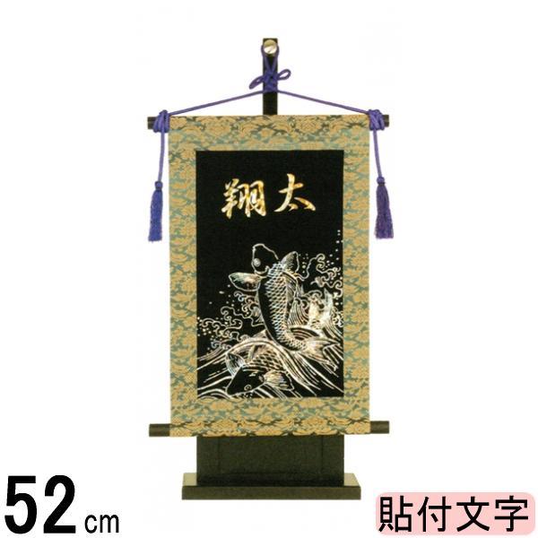 名前旗 フジサン 究極のキラキラ輝く名前旗 小 鯉 ホログラム箔名前入れ代込み 140996037