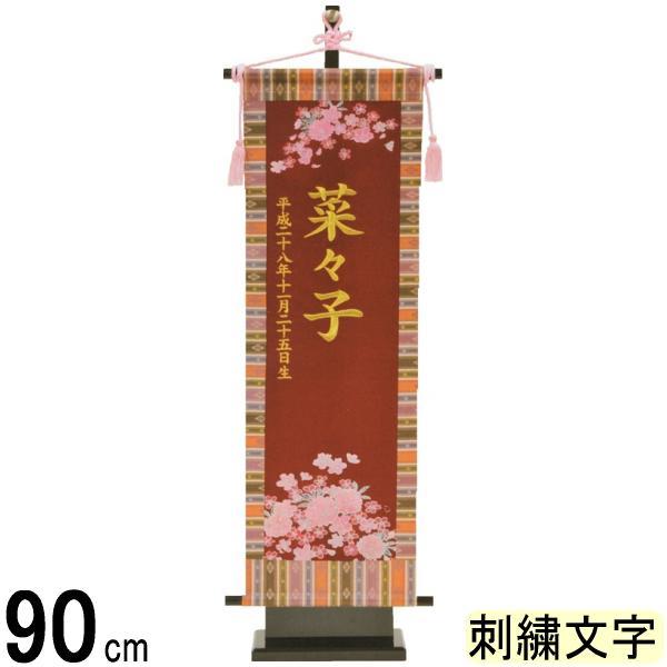 名前旗 フジサン 究極のキラキラ名前旗 大 特選桜 金刺繍名前生年月日入れ代込み 140996074