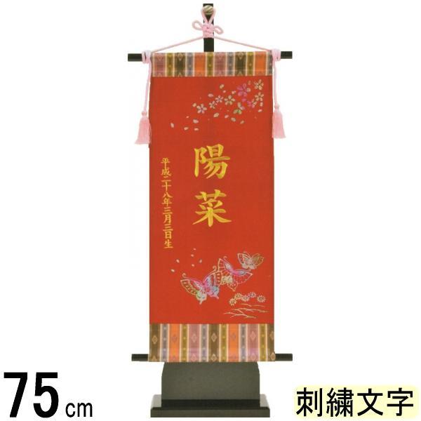 名前旗 フジサン 究極のキラキラ名前旗 中 蝶 金刺繍名前入れ代込み 140996078