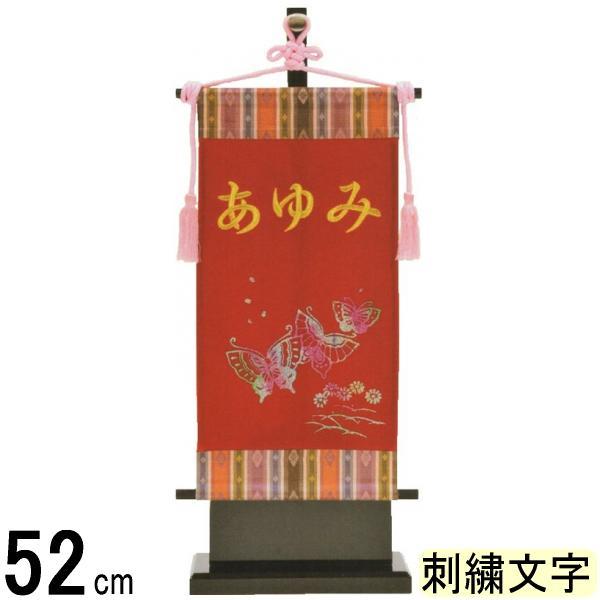 名前旗 フジサン 究極のキラキラ名前旗 小 蝶 金刺繍名前入れ代込み 140996084
