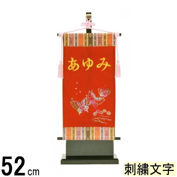 名前旗 フジサン 究極のキラキラ名前旗 小 蝶 金刺繍名前生年月日入れ代込み 140996085