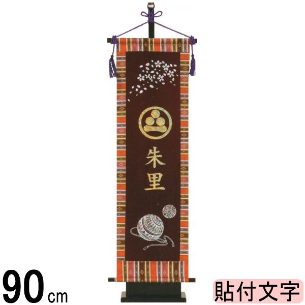 名前旗 フジサン 究極のキラキラ名前旗 大 まり ホログラム箔名前入れ代込み 140996108