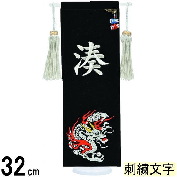 名前旗 フジサン 総刺繍名前旗 ミニ ビーズ鯉付 銀龍 銀刺繍名前入れ代込み 140996119