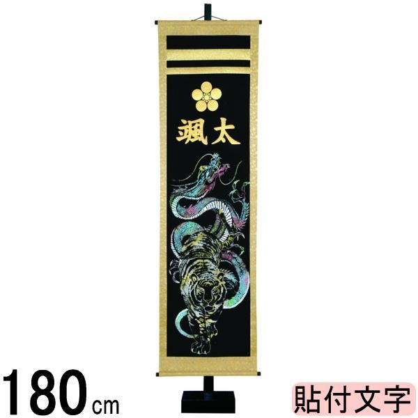 名前旗 フジサン 特選 龍虎 金ホロ箔名前家紋入れ代込み 140996122