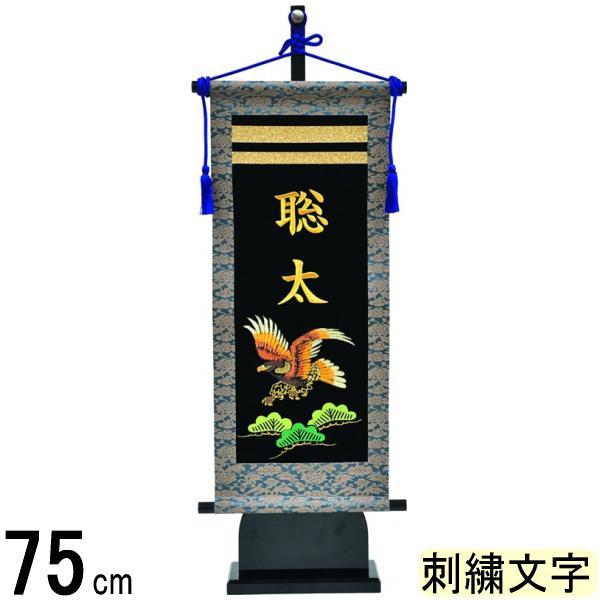 名前旗 フジサン 究極のキラキラ総刺繍名前旗 中 鷹 金刺繍名前入れ代込み 140996126