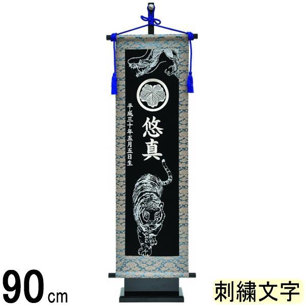 名前旗 フジサン 3D刺繍名前旗 大 ホワイトタイガー 銀刺繍名前生年月日入れ代込み 140996132