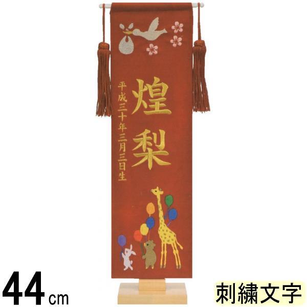 名前旗 フジサン 総刺繍名前旗 小 幸の鳥 赤 金刺繍名前生年月日入れ代込み 140996137