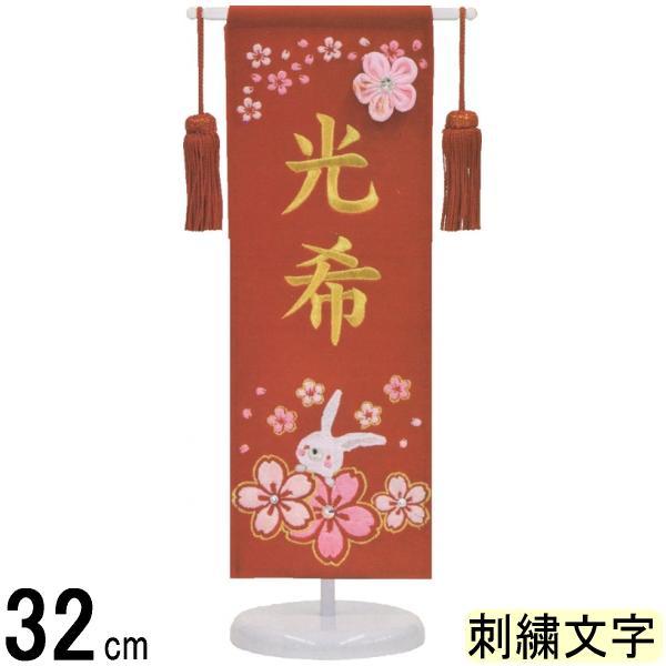 名前旗 フジサン 総刺繍名前旗 ミニ 兎 赤 金刺繍名前入れ代込み 140996140