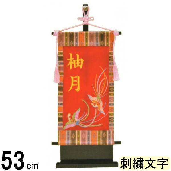 名前旗 フジサン 総刺繍 小 特選鳳凰 赤 金刺繍名前入れ代込み 140996142