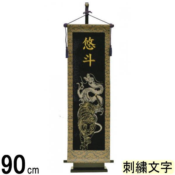 名前旗 フジサン 室内飾り 大 刺繍 銀龍金虎 金刺繍名前入れ代込み 140996144