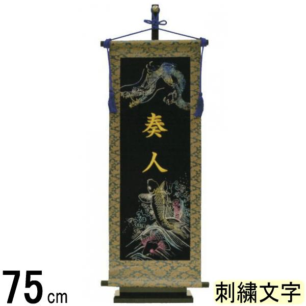 名前旗 フジサン 室内飾り 中 刺繍 登龍門 彩 金刺繍名前入れ代込み 140996145