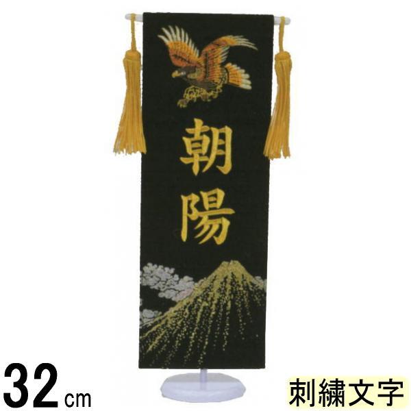 名前旗 フジサン プレミアム刺繍名前旗 ミニ 冨士鷹 黒 金刺繍名前入れ代込み 140996149