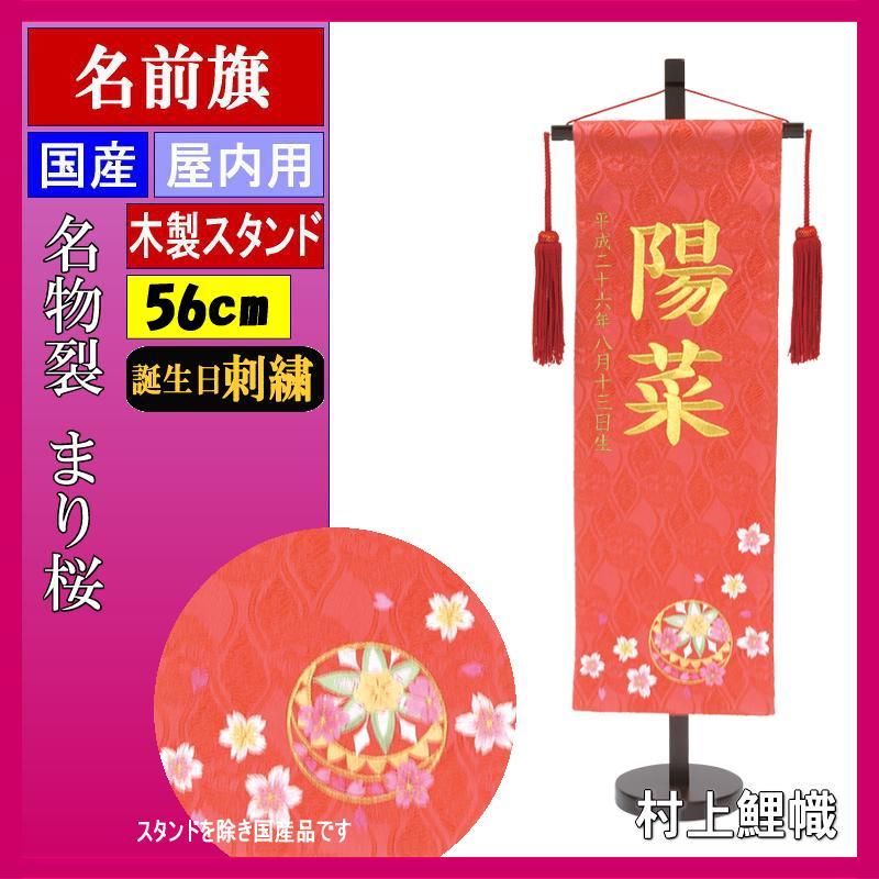 名前旗 村上 名物裂 (サーモン) 特中 まり桜 ●誕生日刺しゅう 139099020