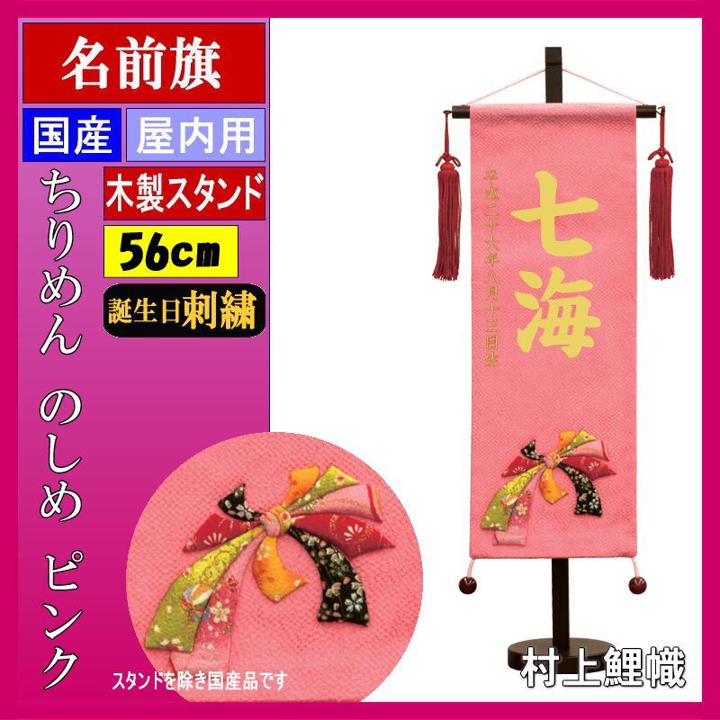 名前旗 村上 ちりめん (ピンク) 特中 のしめピンク ●誕生日刺しゅう 139099036