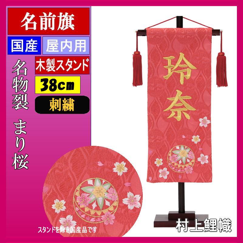 名前旗 村上 名物裂 小 まり桜 ●刺しゅう名入 139099043
