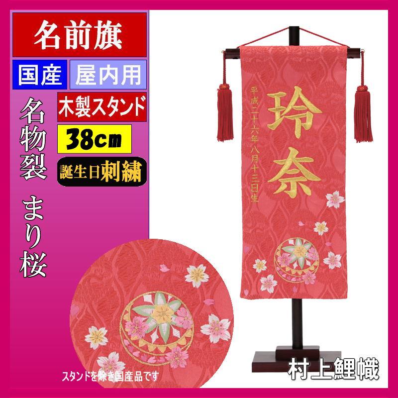 名前旗 村上 名物裂 小 まり桜 ●誕生日刺しゅう 139099044