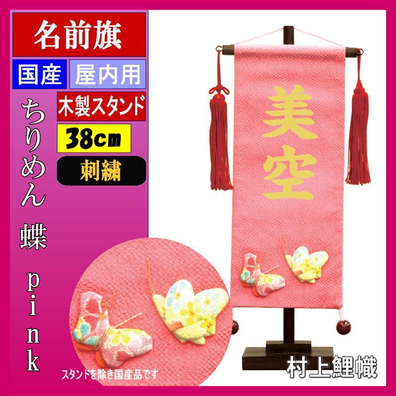 名前旗 村上 ちりめん (ピンク) 小 蝶ピンク ●刺しゅう名入 139099051