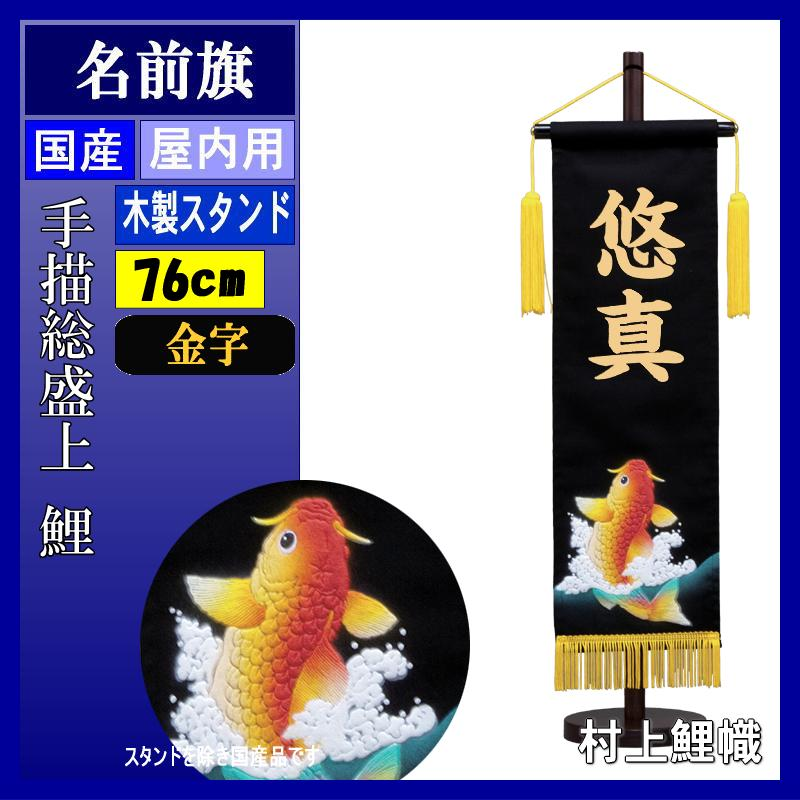 名前旗 村上 手描総盛上 中 鯉 ●金貼付 139099065