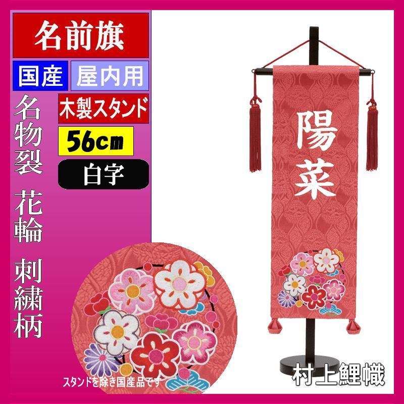 名前旗 村上 名物裂 特中 花輪 刺繍柄 ピンク 白貼付 139099092