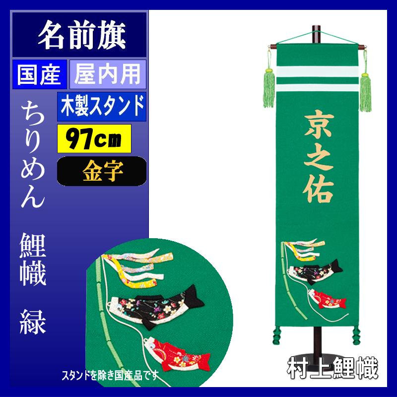 名前旗 村上 ちりめん (緑) 大 鯉幟 ●金貼付 139099502