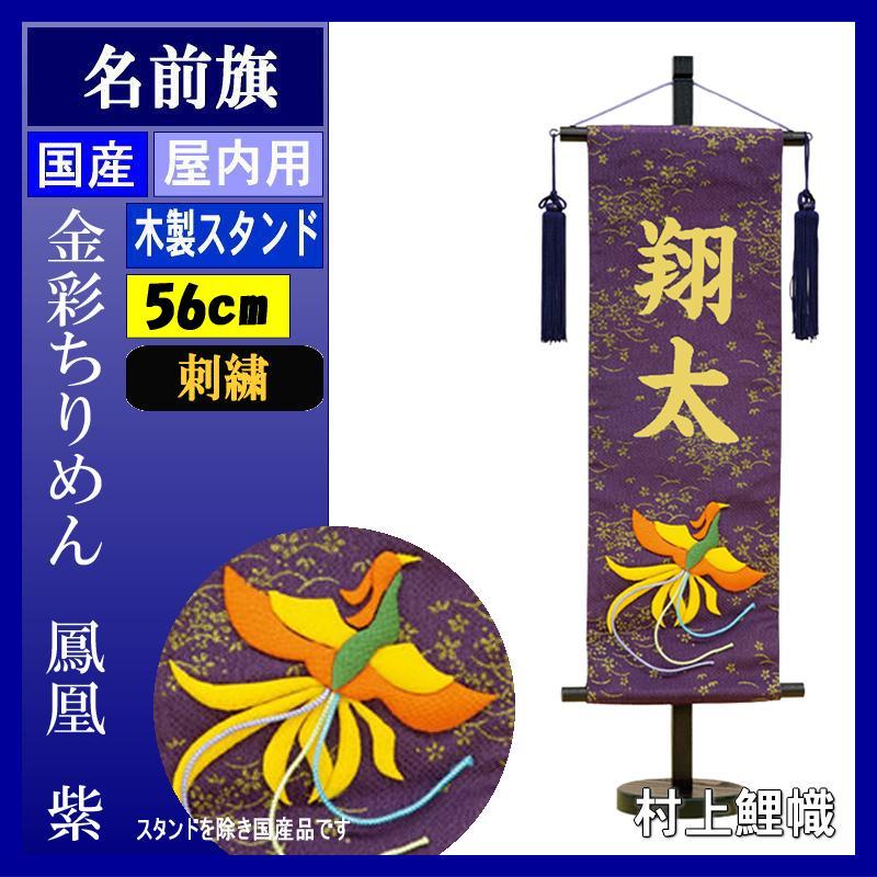 名前旗 村上 金彩ちりめん (紫) 特中 鳳凰 ●刺しゅう名入 139099515