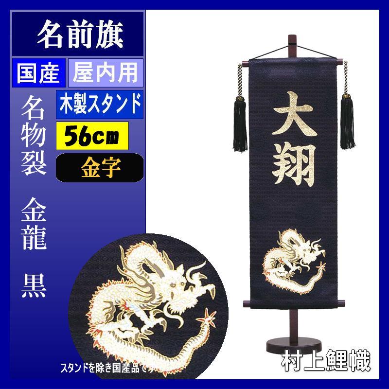 名前旗 村上 名物裂 (黒色) 特中 金龍 ●金貼付 139099526
