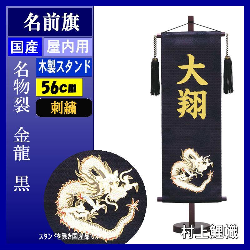 名前旗 村上 名物裂 (黒色) 特中 金龍 ●刺しゅう名入 139099527
