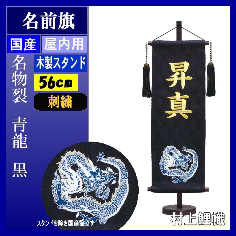 名前旗 村上 名物裂 (黒色) 特中 青龍 ●刺しゅう名入 139099531