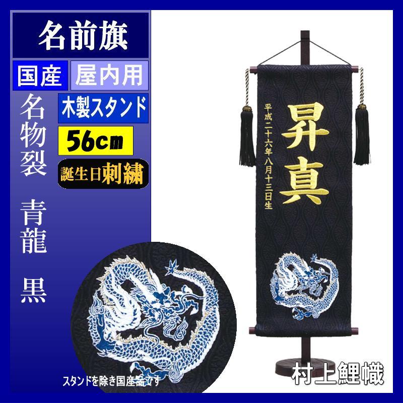 名前旗 村上 名物裂 (黒色) 特中 青龍 ●誕生日刺しゅう 139099532