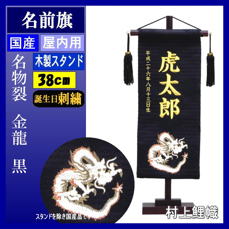 名前旗 村上 名物裂 (黒色) 小 金龍 ●誕生日刺しゅう 139099556