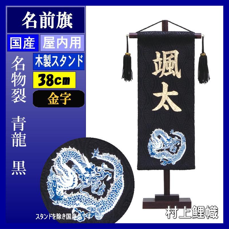 名前旗 村上 名物裂 (黒色) 小 青龍 ●金貼付 139099558