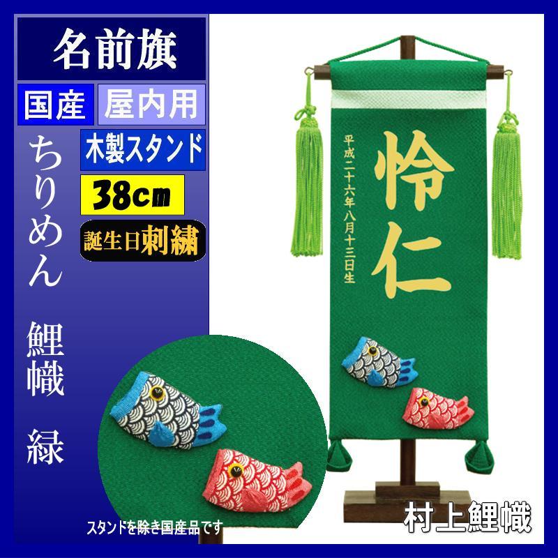 名前旗 村上 ちりめん (緑) 小 鯉幟 ●誕生日刺しゅう 139099568