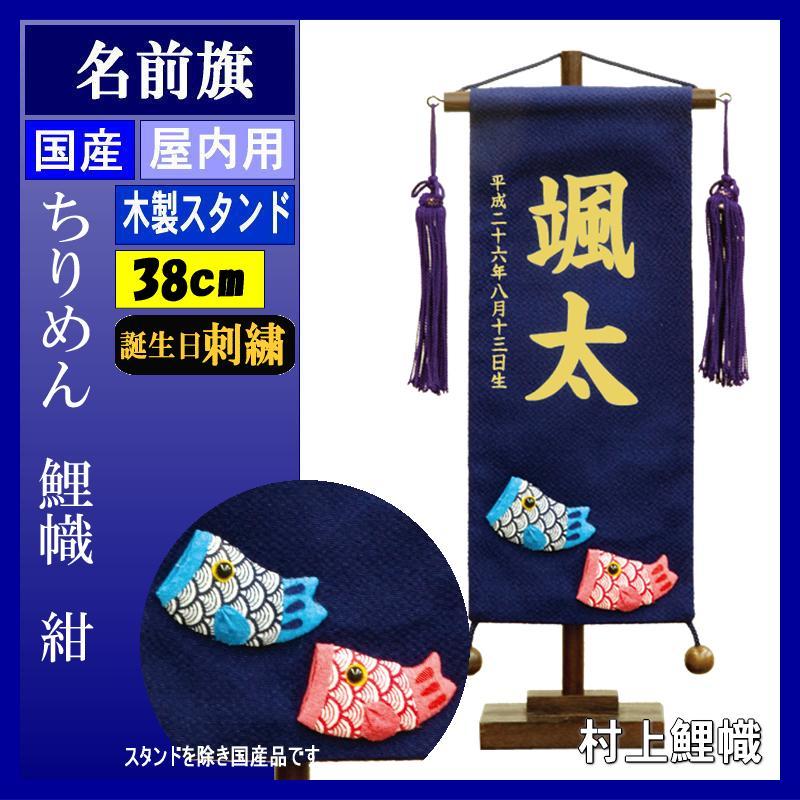 名前旗 村上 ちりめん (紺色) 小 鯉幟 ●誕生日刺しゅう 139099580