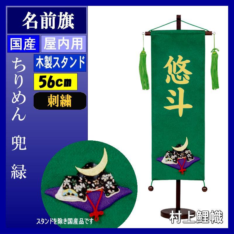 名前旗 村上 ちりめん (緑) 特中 兜 ●刺しゅう名入 139099587