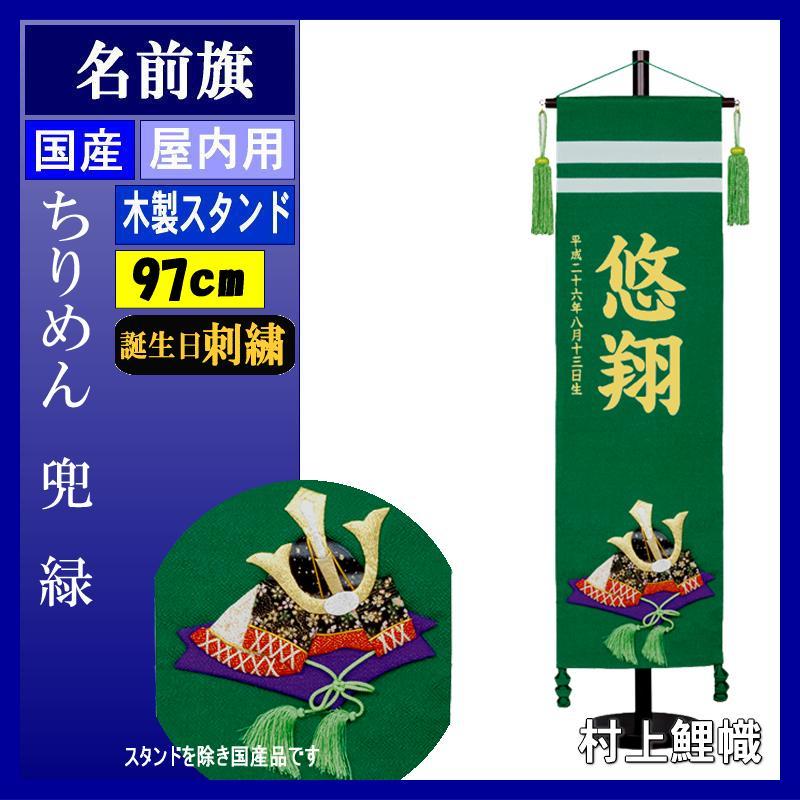 名前旗 村上 ちりめん (緑) 大 兜 ●誕生日刺しゅう 139099592