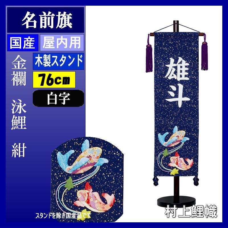 名前旗 村上 金襴 (紺色) 中 泳鯉 ●白貼付 139099593