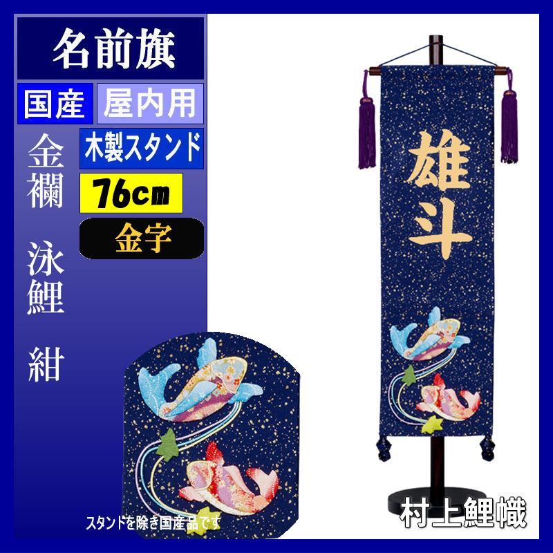 名前旗 村上 金襴 (紺色) 中 泳鯉 ●金貼付 139099594