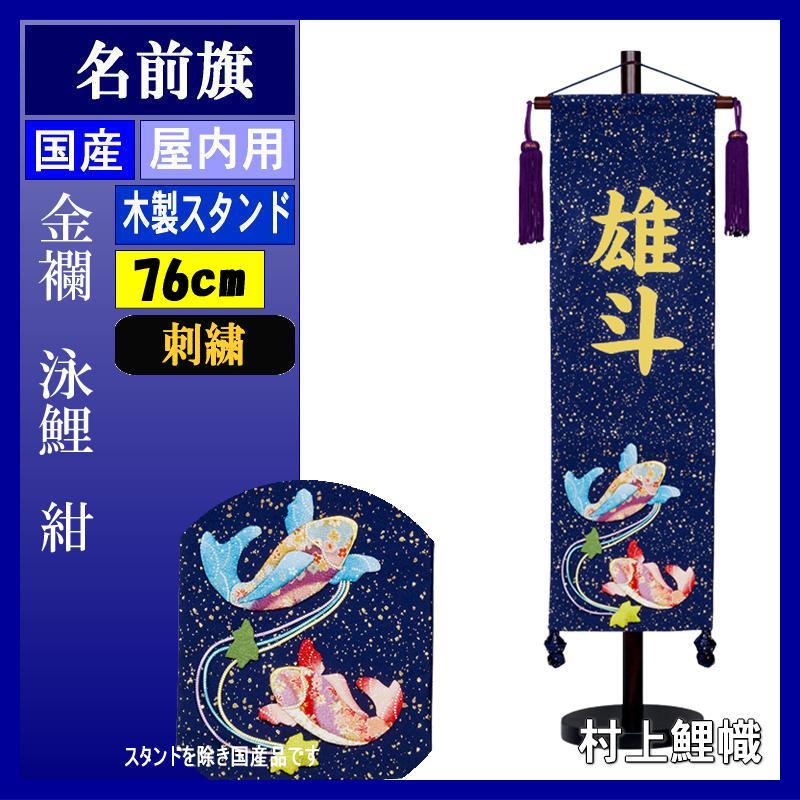 名前旗 村上 金襴 (紺色) 中 泳鯉 ●刺しゅう名入 139099595