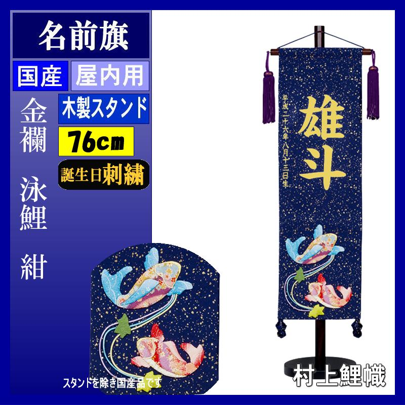 名前旗 村上 金襴 (紺色) 中 泳鯉 ●誕生日刺しゅう 139099596