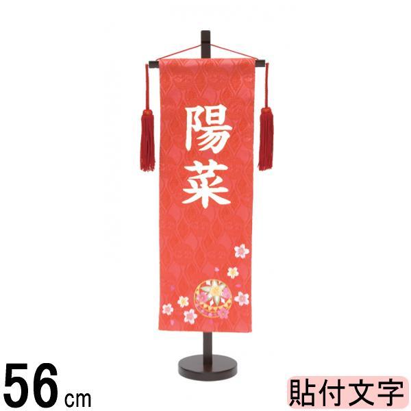 名前旗 村上 名物裂 (サーモン) 特中 まり桜 ●白貼付 139099017