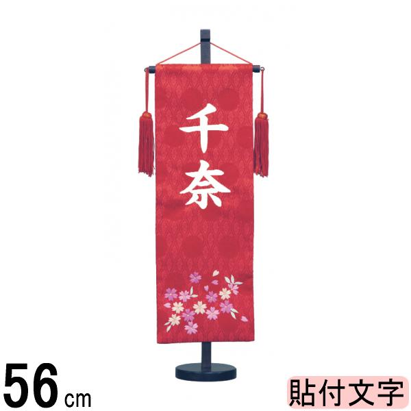 名前旗 村上 名物裂 (赤) 特中 刺しゅう柄さくら ●白貼付 139099021